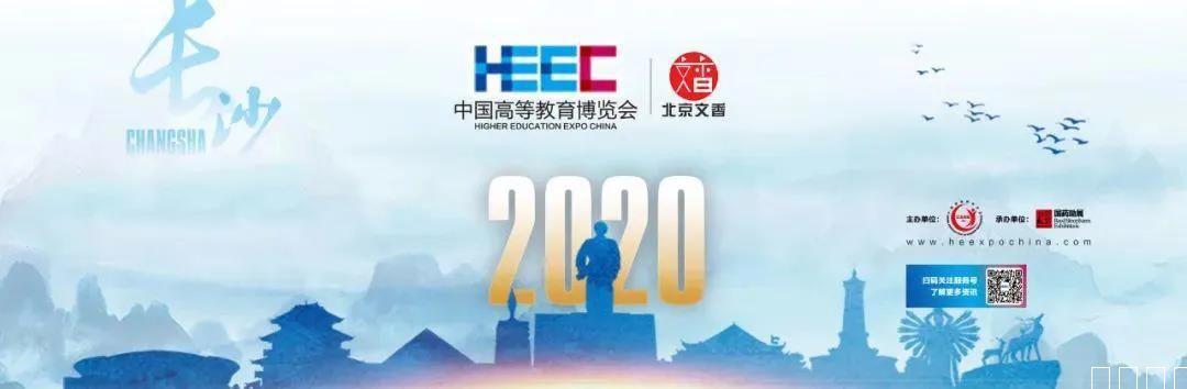 弘林仪器邀您参加-第55届中国高等教育博览会(2020年.秋)
