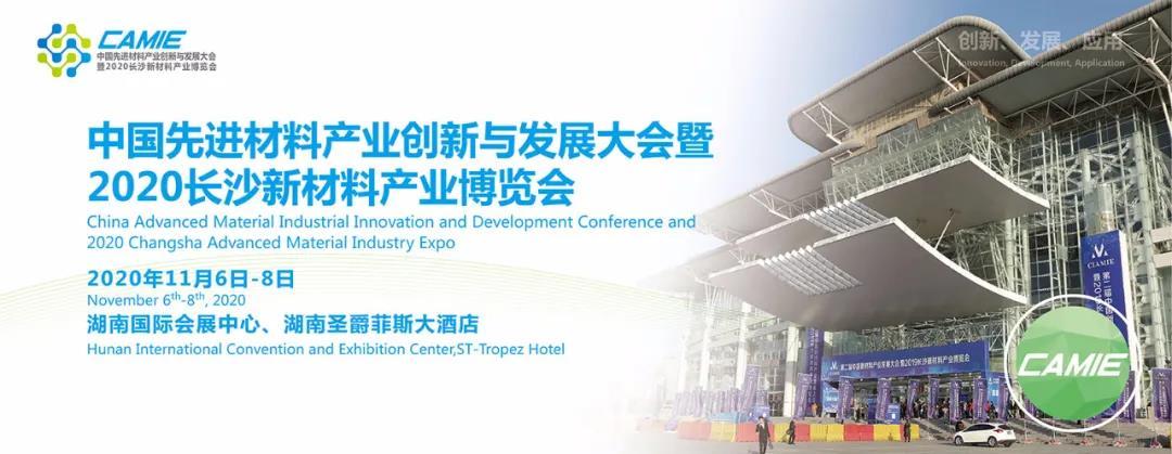 中国先进材料创新与产业发展大会暨2020长沙新材料产业博览会