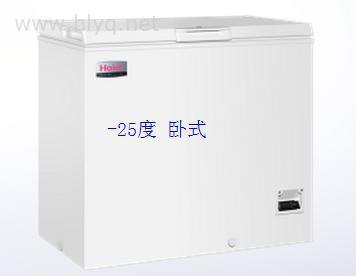 海尔-25度低温冰箱(卧式)198~518升