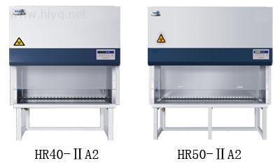 海尔生物安全柜HR40-ⅡA2/B2