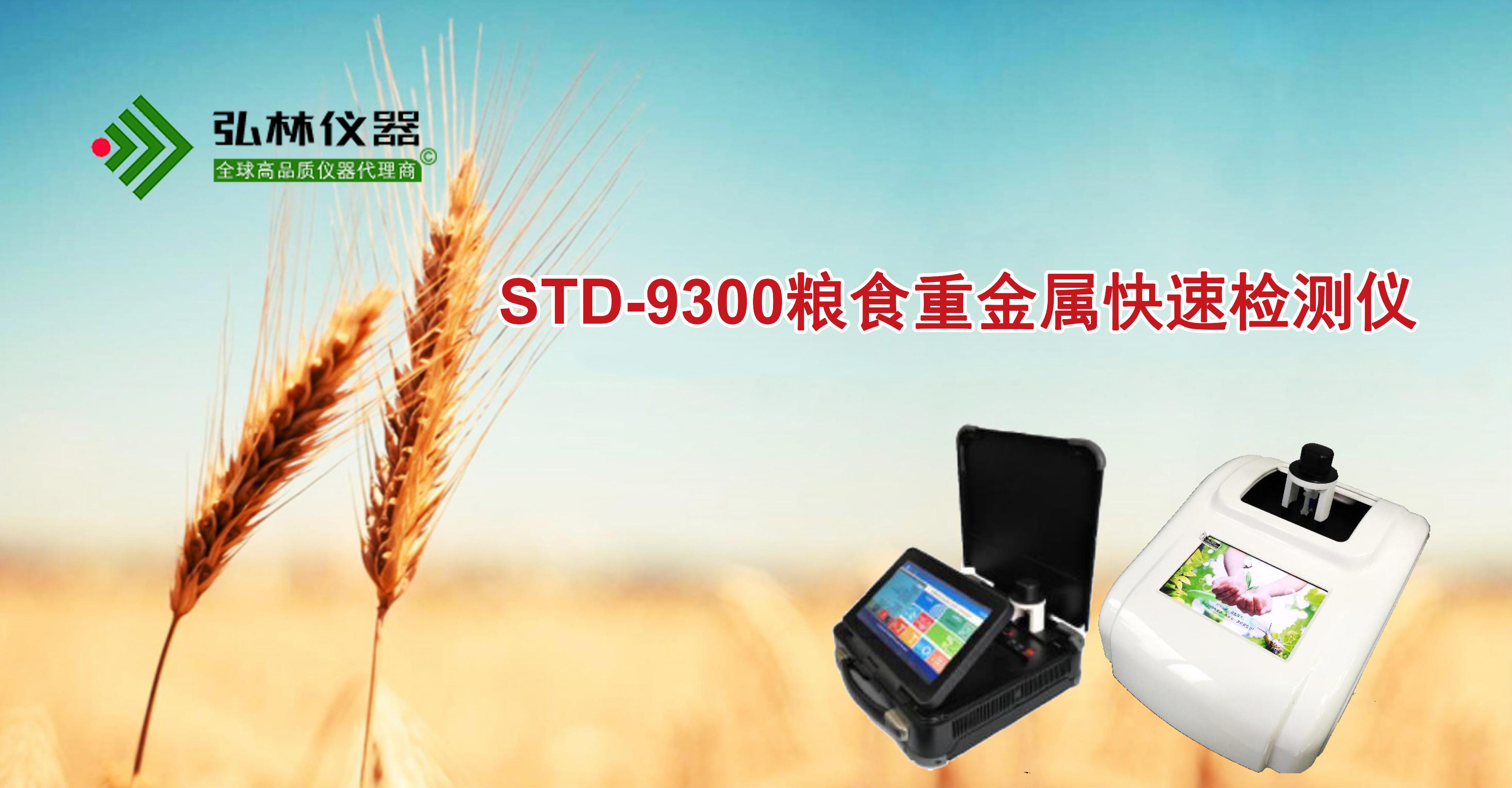 STD-9300粮食重金属快速检测仪